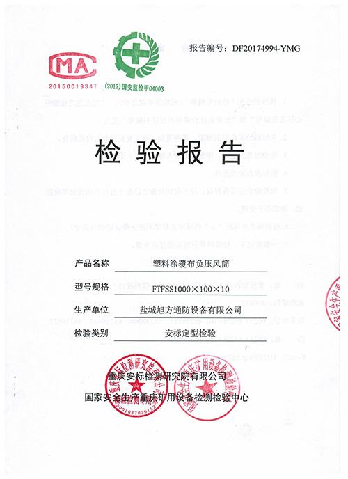 旭方矿用负压风筒质量检验报告
