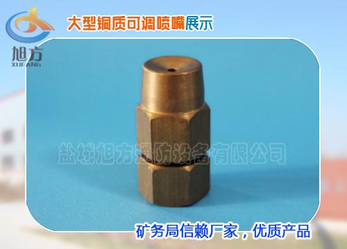 大型铜质可调喷嘴