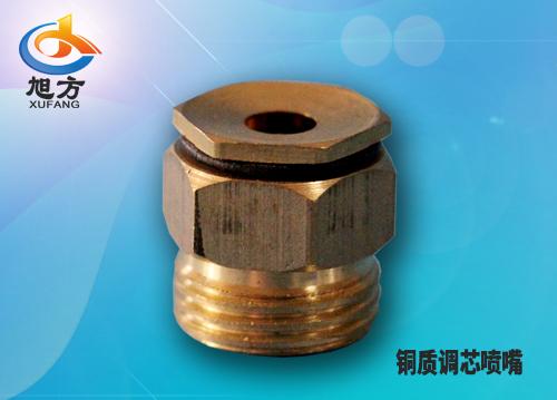 铜质调芯喷嘴