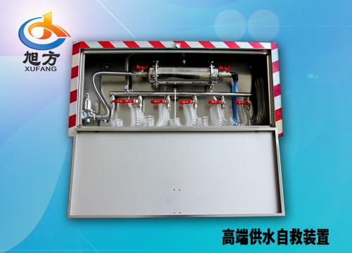 KGS型供水自救装置(高端)