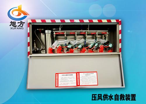 ZYJ型压风供水施救装置