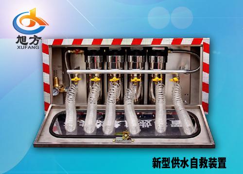 新型供水自救装置