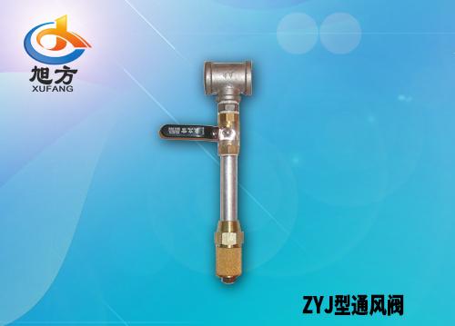 ZY-J型通风阀